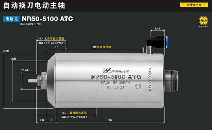 自动换刀电主轴NR40-5100ATC_副本.png